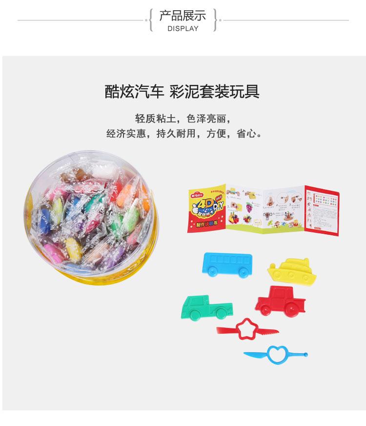 晨光(m&g)ake03917汽车轻质粘土橡皮泥彩泥手工玩具套装24色/盒